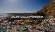 มลพิษเกิดจากขยะบกตกจนทำลายทะเลเสียหายมากแค่ไหน