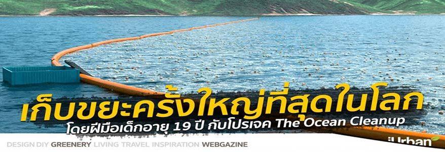 การระดมทุนทำความสะอาดมหาสมุทร