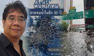 กรุงเทพมีโอกาสจมน้ำ อีก 30 ปี ต้องย้ายเมืองหลวง อ.ธรณ์ไขข้องใจ