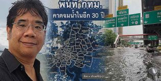 Teacher-Thon-Kriangkang-'Bangkok'-drowning-Another-30-years-must-move-the-capital-news-site