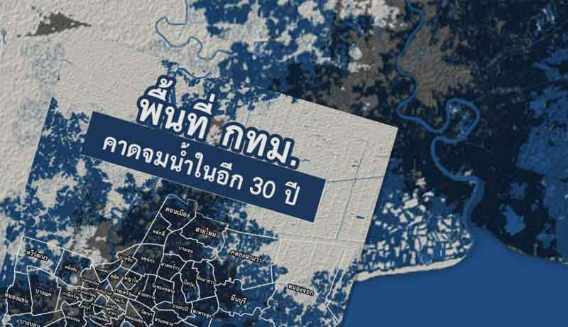 news-site-Teacher-Thon-Kriangkang-'Bangkok'-drowning-Another-30-years-must-move-the-capital